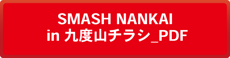 SMASH NANKAI in 九度山チラシ_PDF